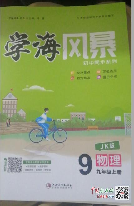 兴国县聪明泉书店被疑垄断 老师让学生去买的书网上买不到