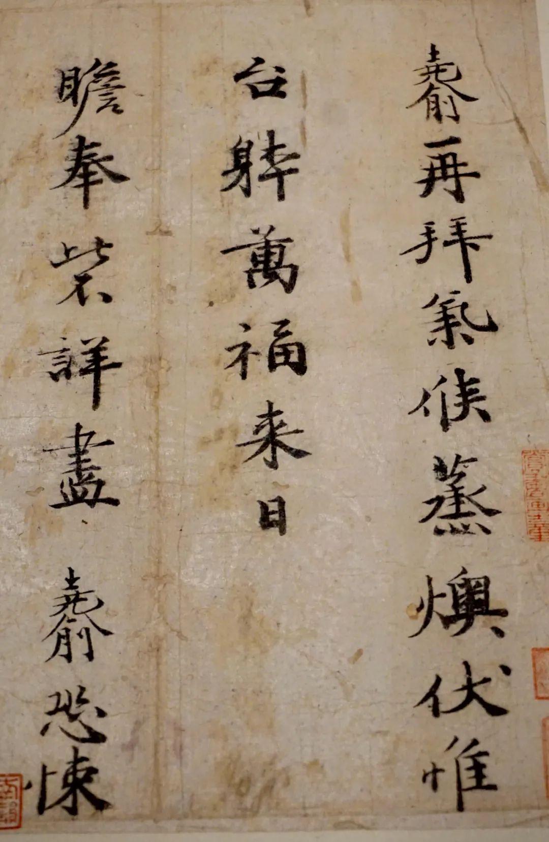 傅尧俞《蒸燠帖》(以下图片均来自苏轼特展)