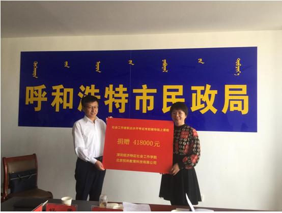 深圳社工学院向呼和浩特市民政局捐赠线上课程