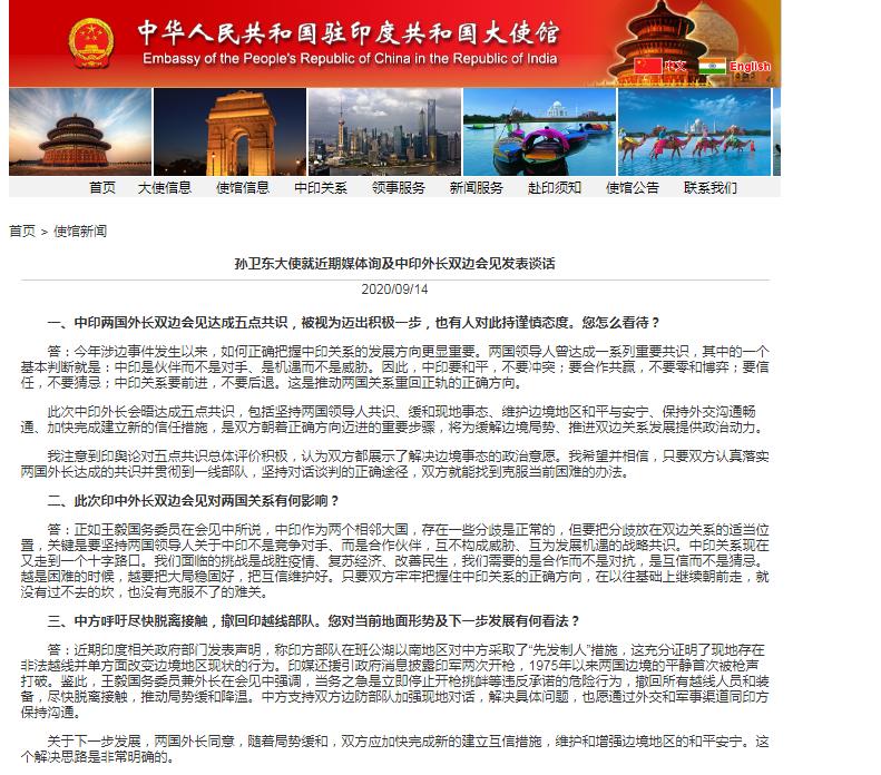 【抽屉泛黄的日记 榨干了回忆】_中印外长双边会见对两国关系有何影响?中国驻印度大使回应
