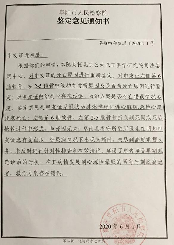 阜阳市人民检察院出具的二次鉴定意见通知书
