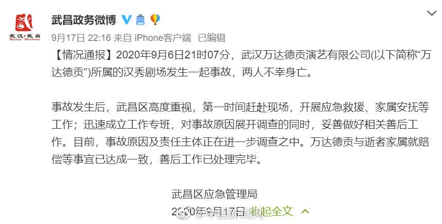武汉通报抗疫护士夫妇看演出双双身亡