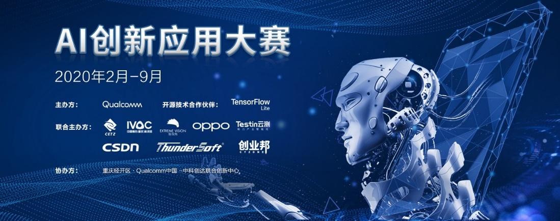 """""""5G+AI""""成2020智博会关键词 高通与中国伙伴合力拓展重庆新机遇"""