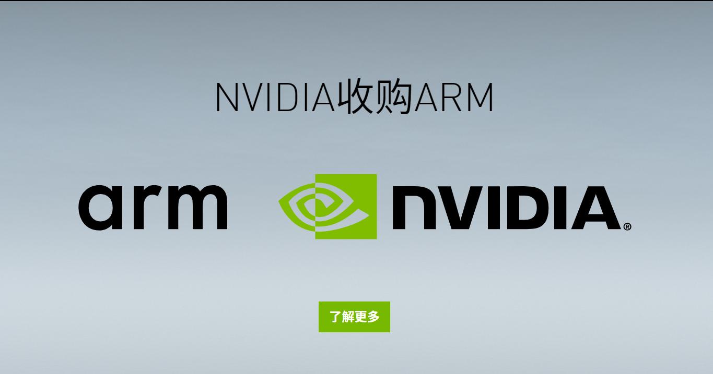 英伟达官网页面已更新「收购 ARM」主题