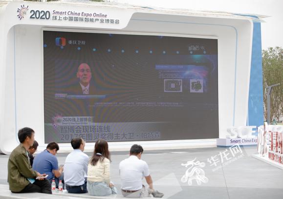 9月15日,礼嘉智慧公园,参展人员通过大屏幕观看2020线上智博会直播。张质 摄