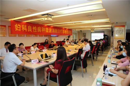 安徽省腫瘤醫院舉辦婦科良性病種微波消融治療落地培訓班