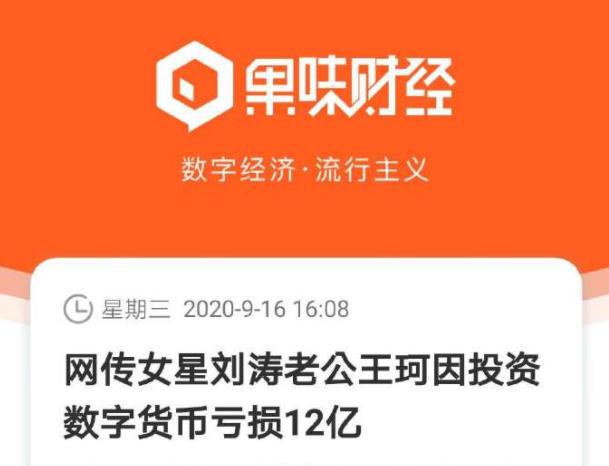 刘涛老公王珂被曝因投资数字货币亏损12亿