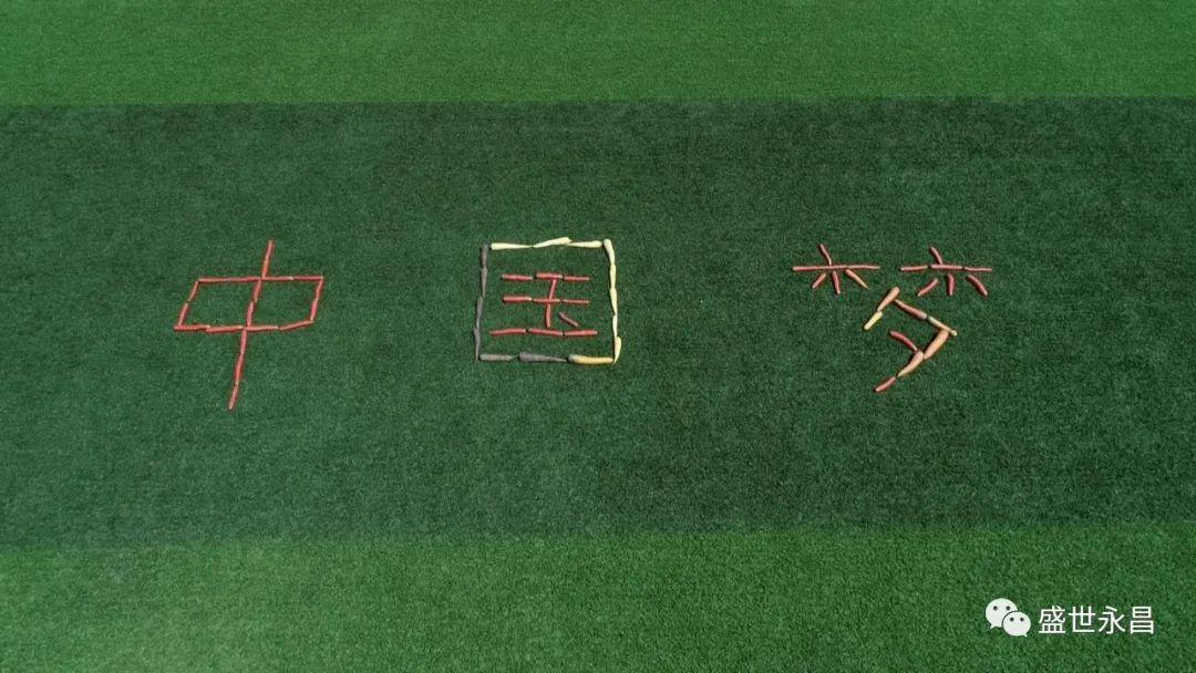 """五色""""胡芦娃"""":我是永昌县的""""名人"""""""