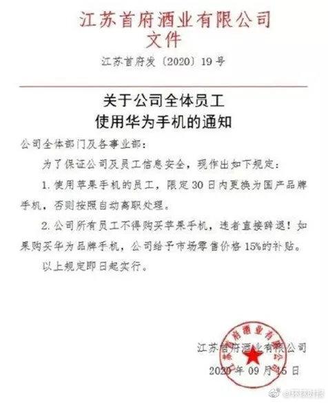 江苏一公司强制员工换国产手机,劳动监察部门发声