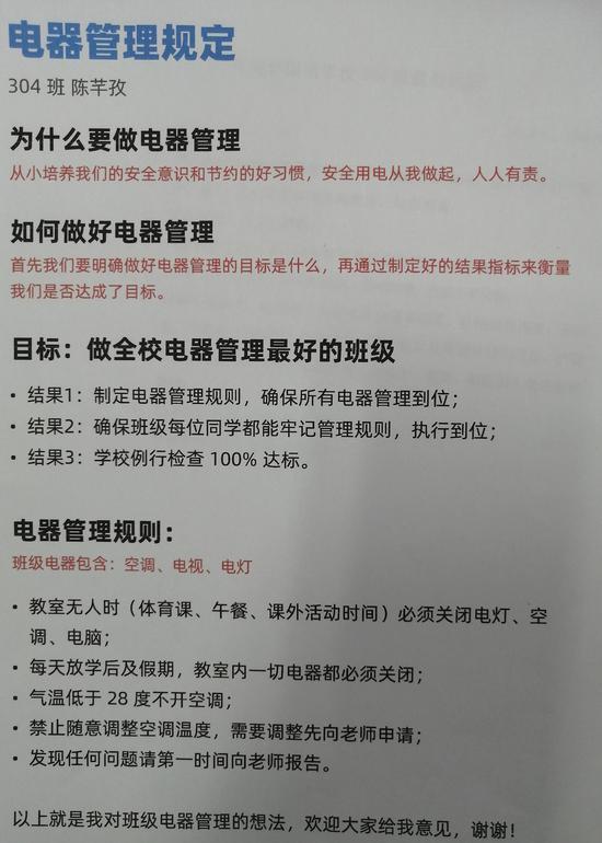 """班级学生陈芊孜自制的""""班级电器管理规定""""制度表。费晓旭摄"""