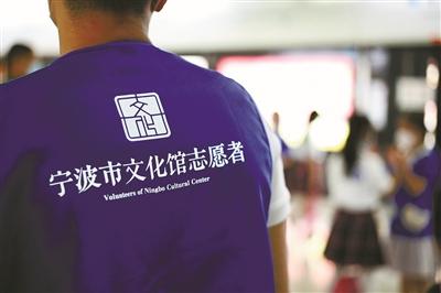 以文化之名吹响志愿者集结号 宁波将组建十万文化馆志愿者队伍