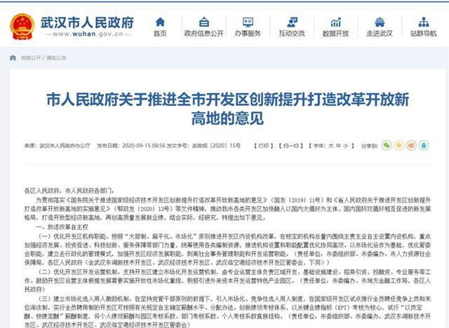 武汉市政府出台举措推进全市开发区创新提升打造改革开放新高地
