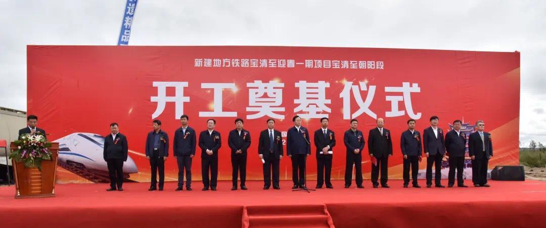 黑龙江百大项目建设提速!宝迎铁路提前一个月开工