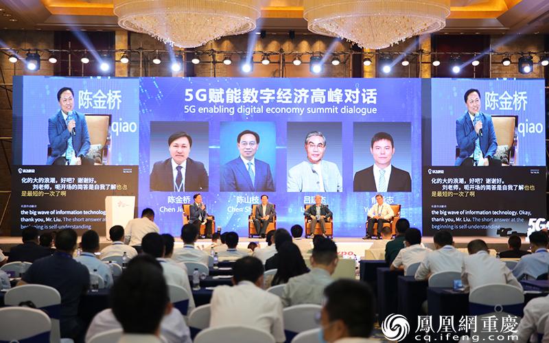论坛现场还举行了5G赋能数字经济高峰对话