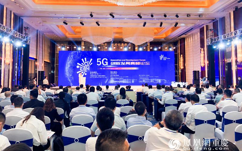 """9月15日,""""2020线上智博会5G创新发展高峰论坛""""在渝举办。"""