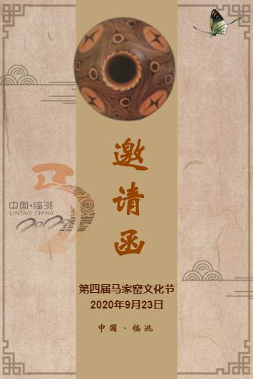 马家窑文化节@你 明日,我们一起相约文明!
