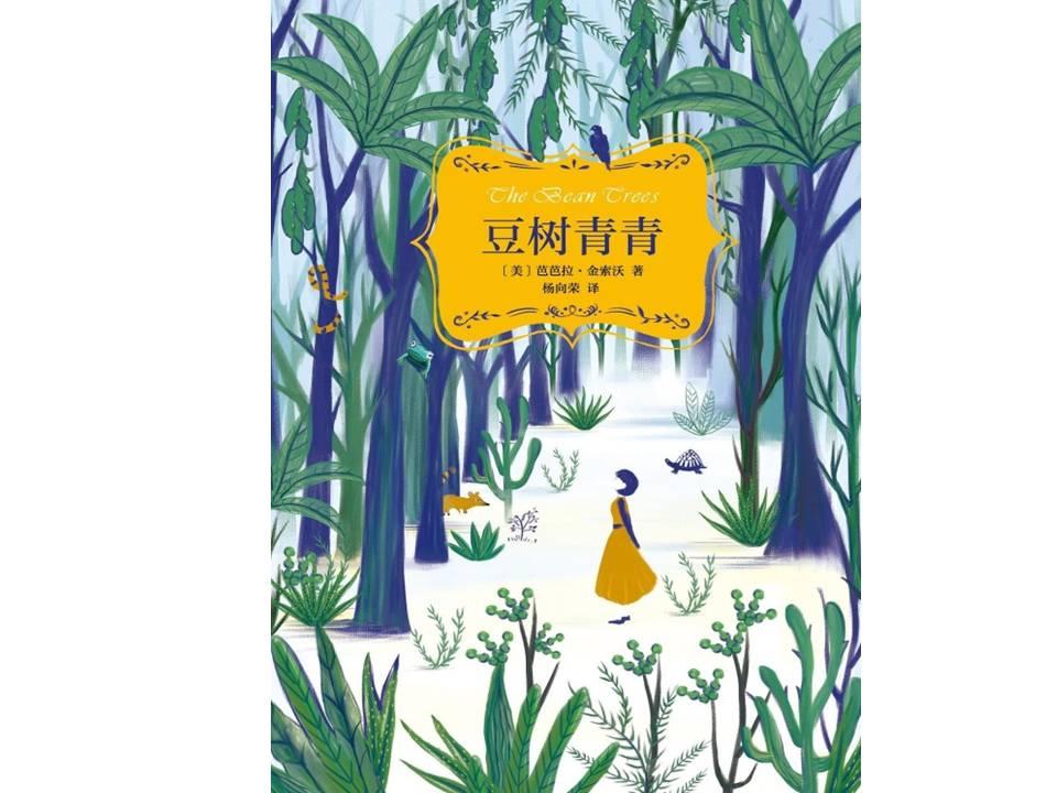 芭芭拉·金索沃著 杨向荣译:《豆树青青》,新经典文化   南海出版公司,2017年10月版