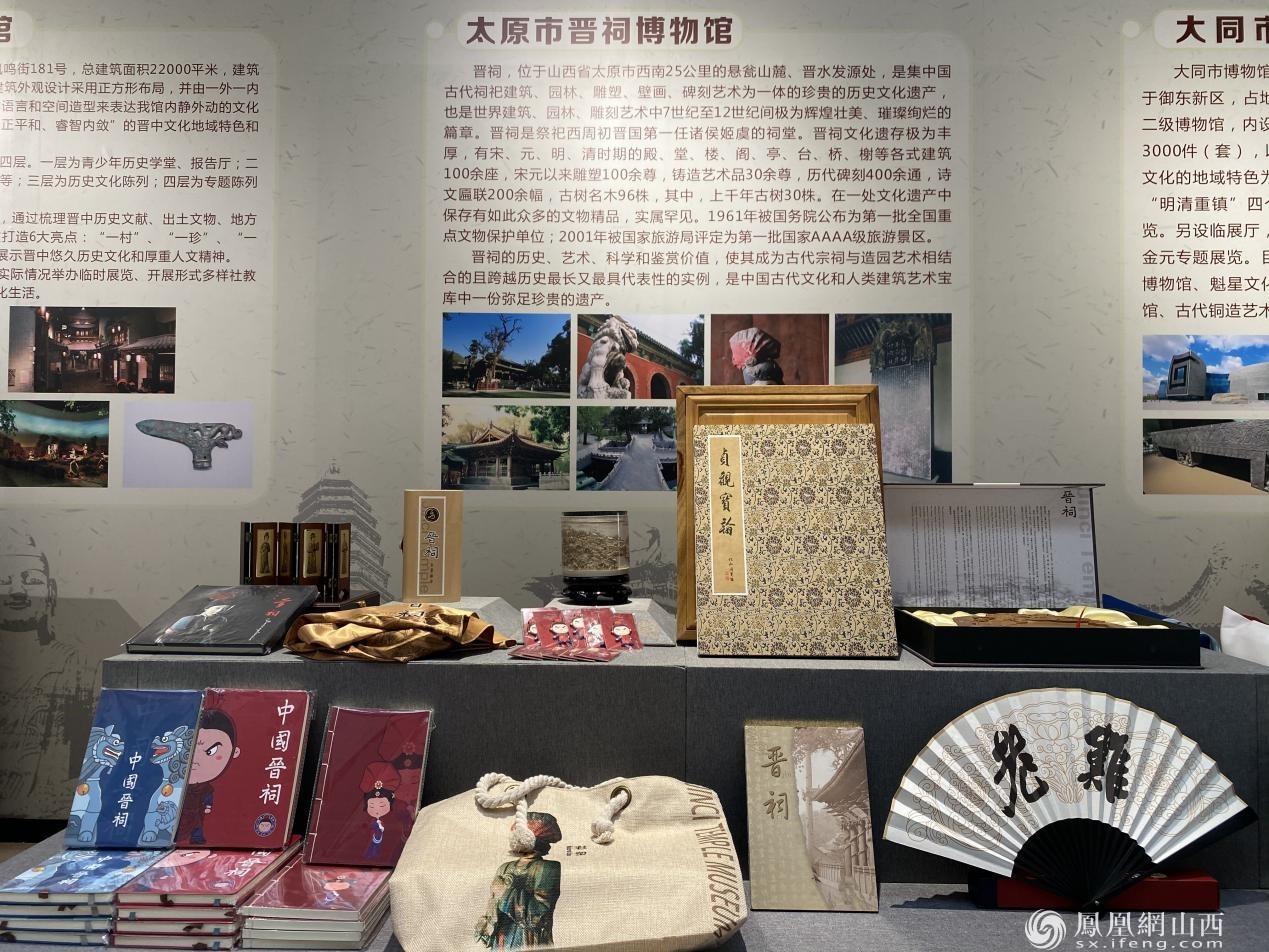 太原市晋祠博物馆展示区
