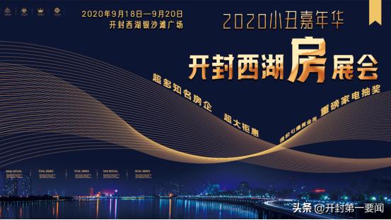 盛况空前丨2020开封西湖房展会曁小丑嘉年华圆满落幕