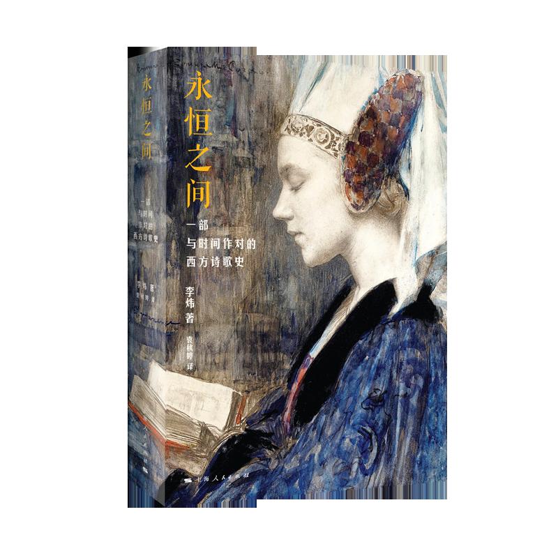 《永恒之间:一部与时间作对的西方诗歌史》书封。