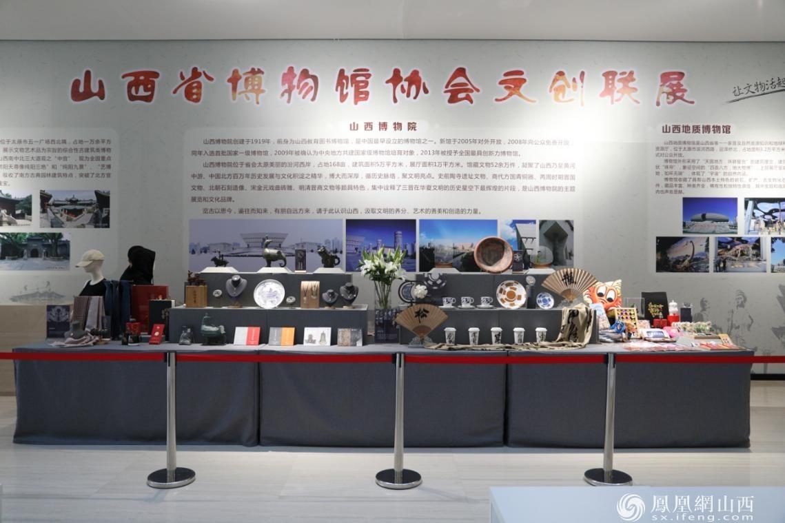 山西博物院文创产品展示区