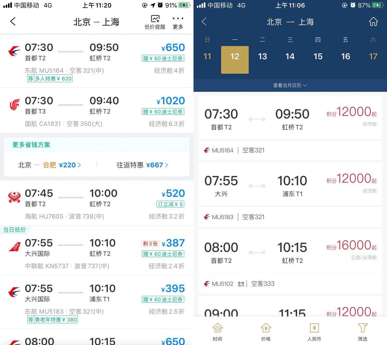 机票价格与兑换机票所需航空里程积分对比