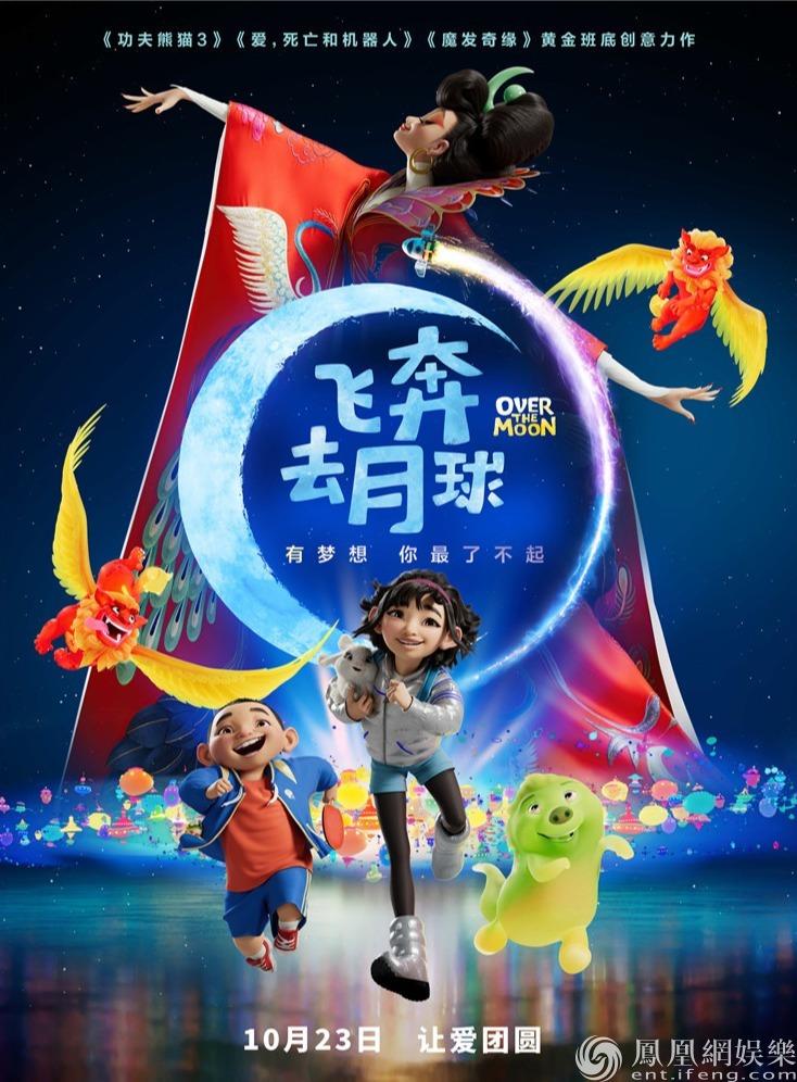 电影《飞奔去月球》海报