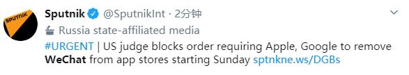 【免费网络推广】_外媒:美国法官暂停美商务部WeChat下架命令