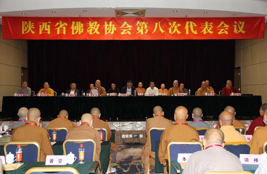 陕西省佛教协会第八次代表会议闭幕会(图片来源:陕西省佛教协会)