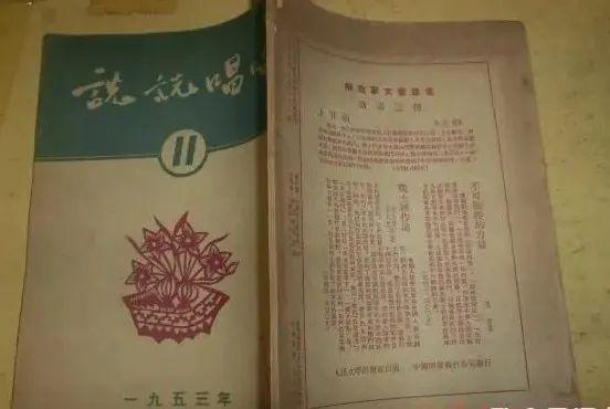 《说说唱唱》,曲艺刊物,由李伯钊、赵树理任主编。1950年1月在北京创刊,1955年3月停刊,共出刊六十三期。