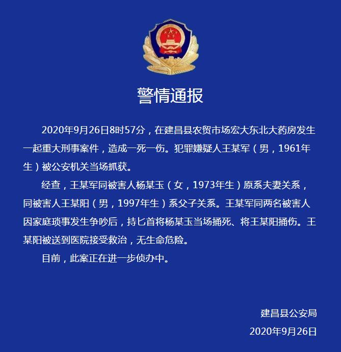 【和彩云有什么用】_辽宁一男子因家庭琐事捅死妻子、捅伤儿子,被当场抓获
