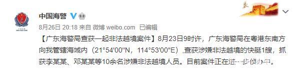 """【赛雷猴】_偷渡价格不菲,香港""""十二逃犯""""幕后金主是谁?"""