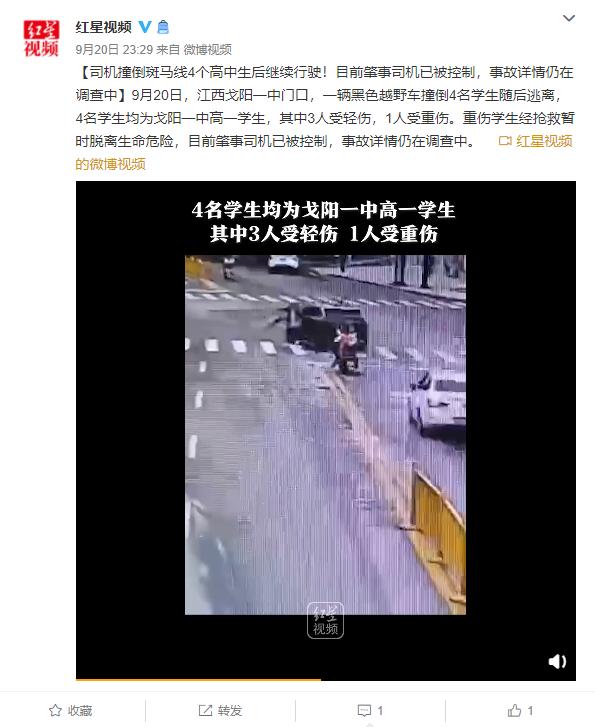 【google关键词工具】_江西一司机撞倒斑马线上4名高中生后继续行驶 已被控制
