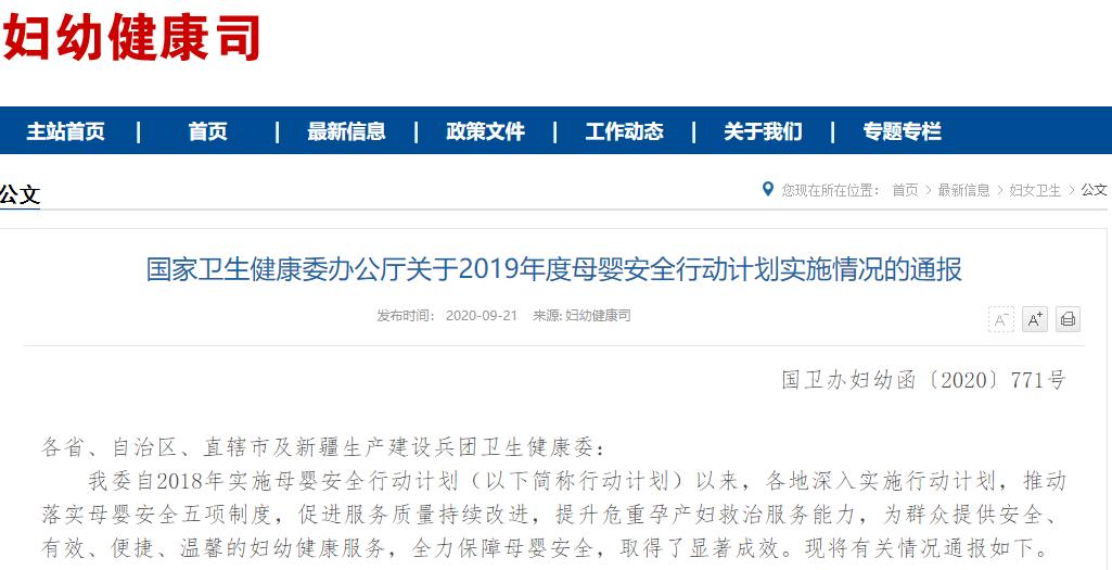 """国务院通报表扬 甘肃这两家医院""""亮了"""""""