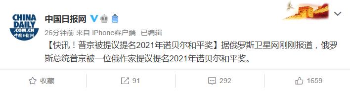 【徐州网站优化】_普京被提议提名2021年诺贝尔和平奖