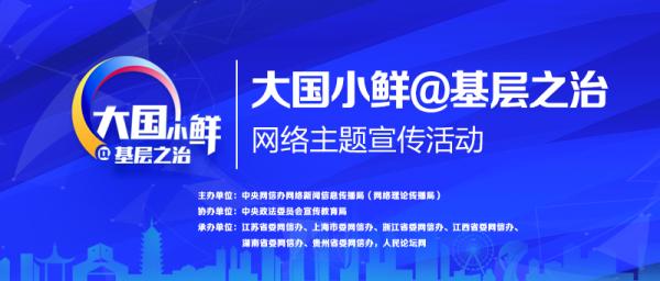 """""""大国小鲜@基层之治""""网络主题宣传活动"""