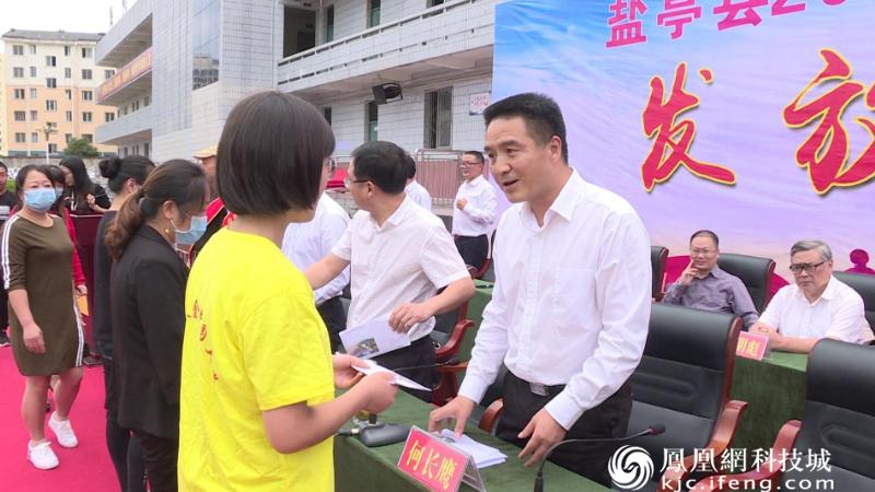 """盐亭县2020年""""圆梦助学金""""发放仪式举行"""