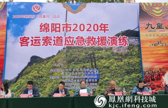 绵阳市2020年客运索道应急救援演练在九皇山举行