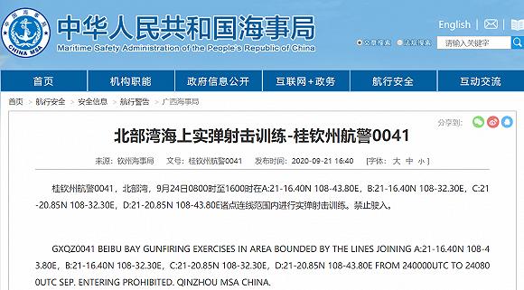 【招财币】_钦州海事局:9月24日将在北部湾海上进行实弹射击训练