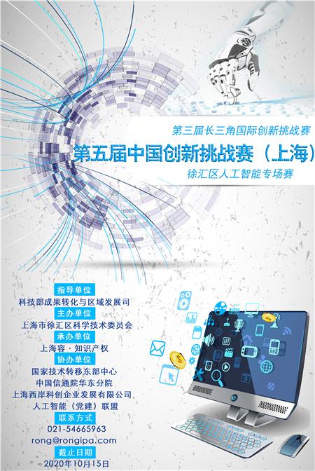 第五届中国创新挑战赛(上海)暨第三届长三角国际创新挑战赛-徐汇区人工智能专场赛