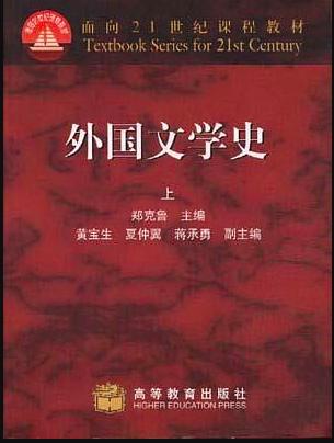 郑克鲁主编的《外国文学史》(上)。