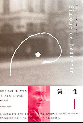 郑克鲁曾凭借《第二性》全译本获2012年傅雷翻译出版奖