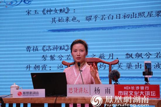 杨雨教授中秋专场讲座:月色倾城 诗美人