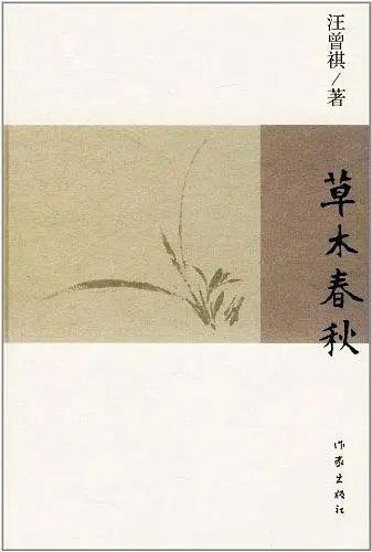 赵树理逝世50周年——汪曾祺:他是一个亲切的,妩媚的作家