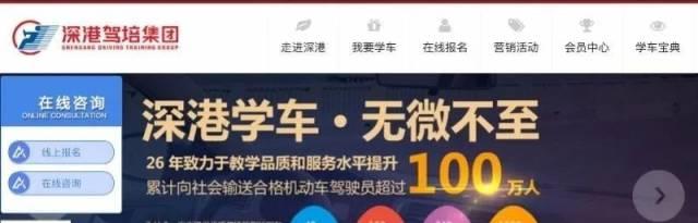 市民赵先生指称与妻子饮酒的教练来自深港驾校。