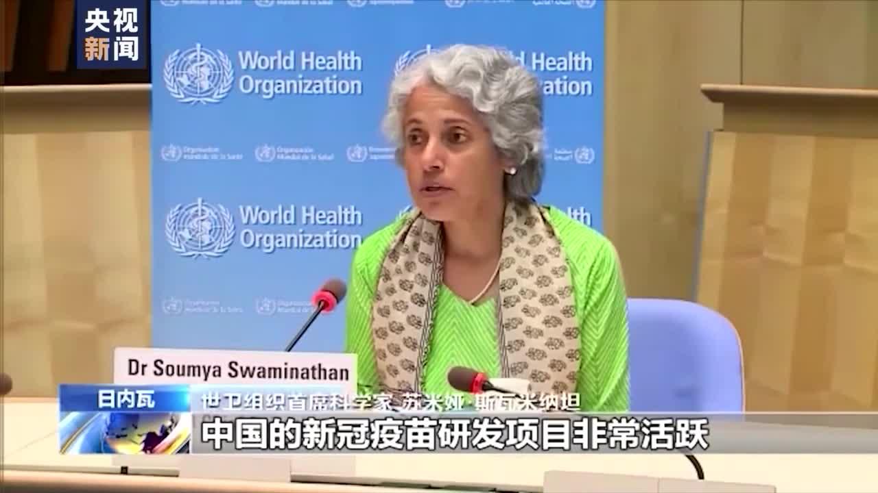 世卫科学家:中国新冠疫苗已被证明有效