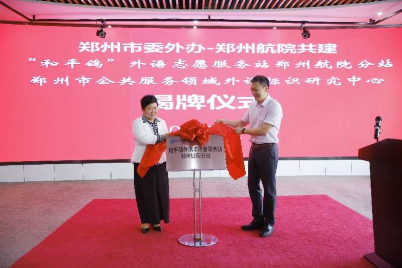树立校地合作新标杆! 郑州航院与郑州市委外办举行合作签约仪式