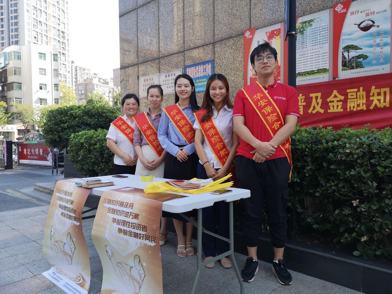 华安保险安徽分公司组织开展合规暨反洗钱宣传月系列活动