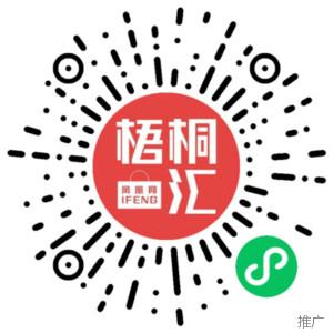 凤凰网梧桐汇商城|这款桌面消毒柜绝了!充一次电能用10天!