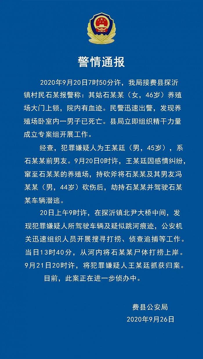 【网页检测】_山东一对情侣遇害女子被抛尸河中 警方通报
